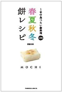 春夏秋冬餅レシピ〜1年中食べたい餅料理108〜