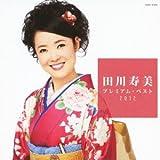 田川寿美 プレミアム・ベスト2012