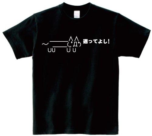 ギコ 逝ってよし! 半袖Tシャツ ブラックXL