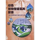 img - for The green museum buildings exploration: the Shanghai Museum of Natural History. New Hall energy-saving technology research. for example(Chinese Edition) book / textbook / text book