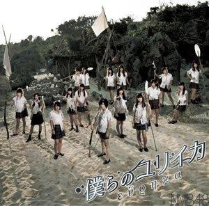 僕らのユリイカ 【劇場盤】 [CD] NMB48 [CD] NMB48
