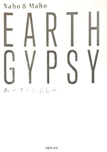 EARTH GYPSY(あーす・じぷしー)