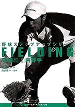 野球ステップアップシリーズ 守備編〈1〉内野手