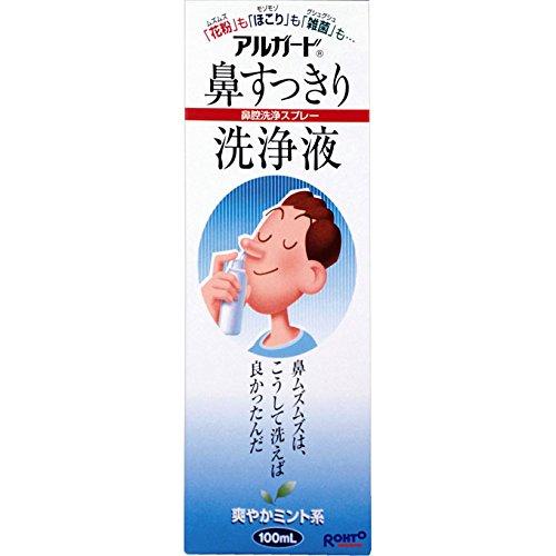 アルガード 鼻すっきり洗浄液 100mL