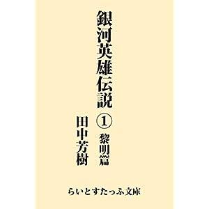 銀河英雄伝説1 黎明篇 (らいとすたっふ文庫) [Kindle版]