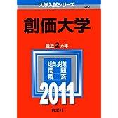 創価大学 (2011年版 大学入試シリーズ)