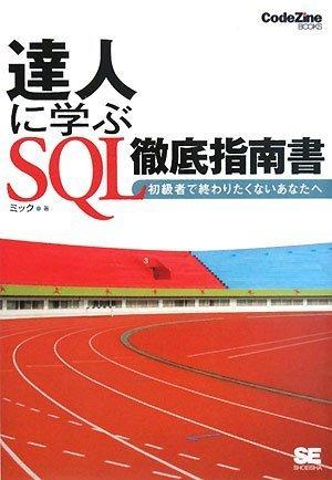 ã�ͤ˳ؤ� SQLŰ������ (CodeZine BOOKS)