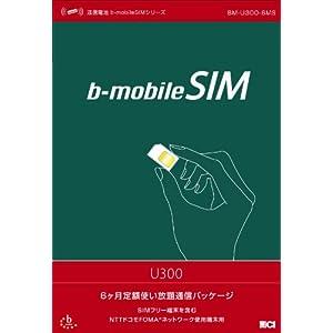 日本通信 bモバイルSIM U300 6ヶ月(185日)使い放題パッケージ BM-U300-6MS