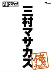 内村プロデュース~俺チョイス 三村マサカズ~俺チョイス [DVD]