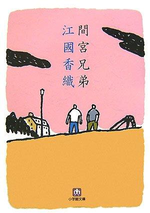 間宮兄弟 (小学館文庫 え 4-1)
