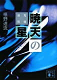 暁天の星―鬼籍通覧 (講談社文庫)