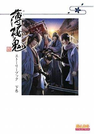 薄桜鬼-新選組奇譚- ストーリーブック 下巻 (B'sLOG COLLECTION)