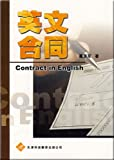 img - for contracts in English(Chinese Edition) book / textbook / text book