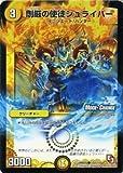デュエルマスターズ [デュエマ] カード 剛厳の使徒シュライバー[モードチェンジ] レイジVSゴッド(DMR09)収録 DMR09-073-MC/エピソード3