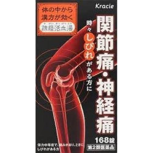 ★한방 소경활혈탕168정 (관절염, 신경통)
