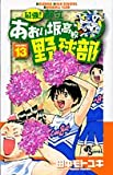 最強!都立あおい坂高校野球部 13 (少年サンデーコミックス)