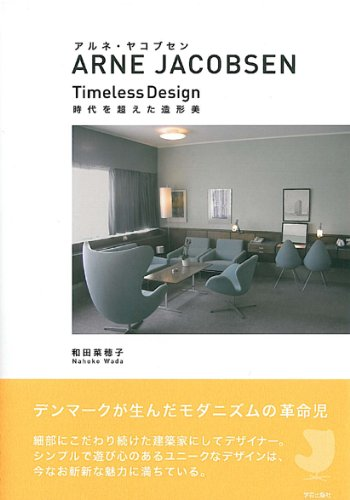 "Arune yakobusen = Arne Jacobsen : Jidai o koeta zoÌ""keibi"