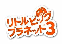 リトルビッグプラネット3初回限定特典 「豪華3大コスチュームパック」同梱
