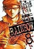 RAINBOW 8―二舎六房の七人 (ヤングサンデーコミックス)