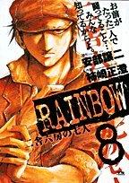 RAINBOW 8 (ヤングサンデーコミックス)