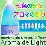 ★七色の光とアロマの香りの加湿器、生活にうるおいを『アロマ・デ・ライト』