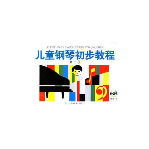 儿童钢琴初步教程(第2册附光盘)