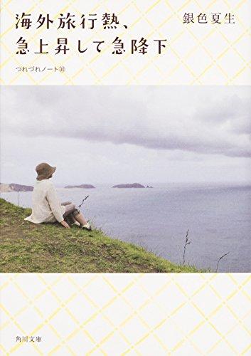 海外旅行熱、急上昇して急降下 つれづれノート 30 (角川文庫)