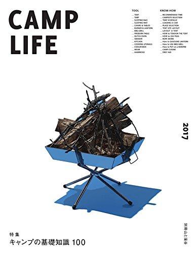 別冊山と溪谷 CAMP LIFE 2017 大きい表紙画像