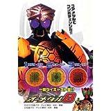 ガシャポン 仮面ライダーオーズ オーメダル8 (コブラ・カメ・ワニ)入り3種セット