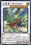 遊戯王 CROS-JP047-SR 《幻竜星?チョウホウ》 Super
