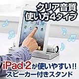 サンワダイレクト iPad2スピーカー アプリや動画・映画鑑賞におすすめ 400-SP016