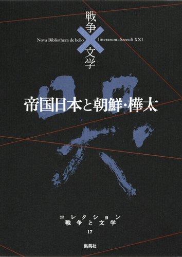 樺太・千島交換条約 - Treaty of ...