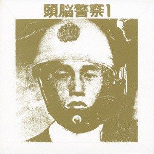 頭脳警察1(紙ジャケット仕様)