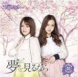 夢を見るなら(パチンコホール Ver.)(生写真3枚封入) CD+DVD