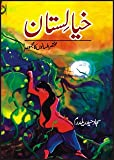 img - for Khiyalistaan book / textbook / text book