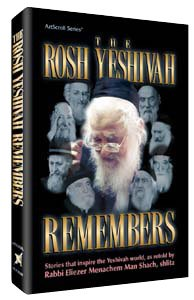 Rosh Yeshiva Remembers