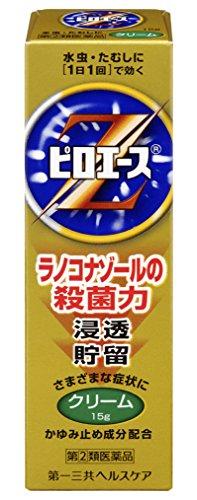 【指定第2類医薬品】ピロエースZクリーム 15g