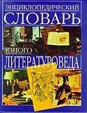 Entsiklopedicheskii slovar iunogo literaturoveda: Dlia srednego i starshego shkolnogo vozrasta (Russian Edition)