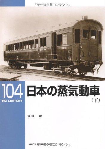 日本の蒸気動車 下 (RM LIBRARY 104)