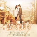 映画「潔く柔く」オリジナル・サウンドトラック