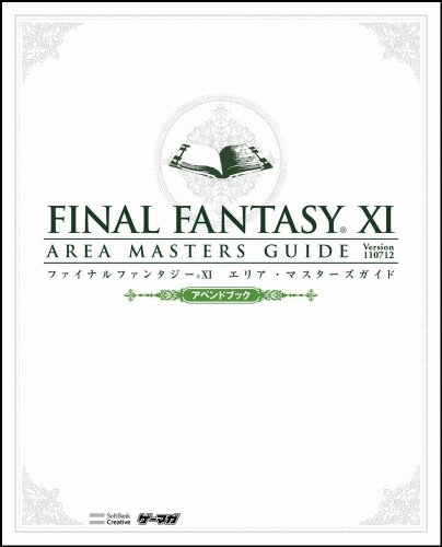Final Fantasy XI area / masters Guide Ver.110712 append book (GE-maga BOOKS)