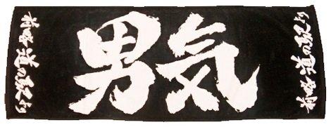 男気ジャンケンスポーツタオル2013 黒