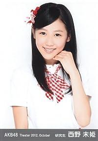 AKB48 公式生写真 Theater 2012.October 月別10月 【西野未姫】