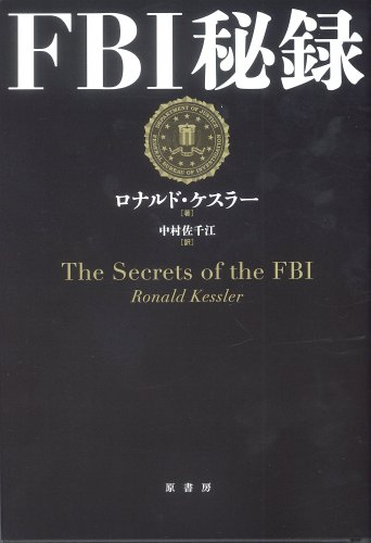 FBI秘録