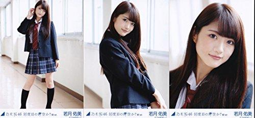 乃木坂46 公式生写真 何度目の青空か? MV Ver. web限定 3枚コンプ 【若月佑美】