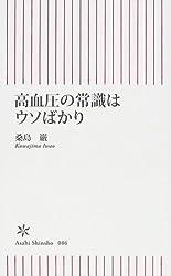 高血圧の常識はウソばかり (朝日新書 (086))