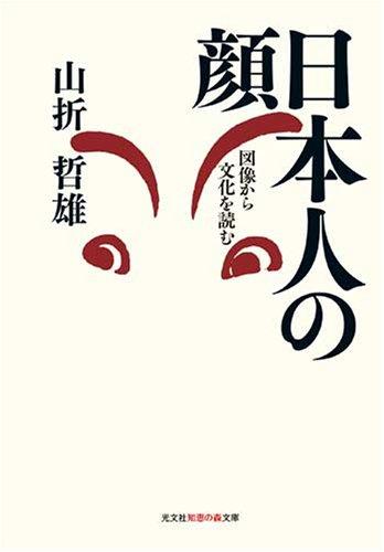 日本人の顔