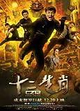 13-244「ライジング・ドラゴン」(香港・中国)