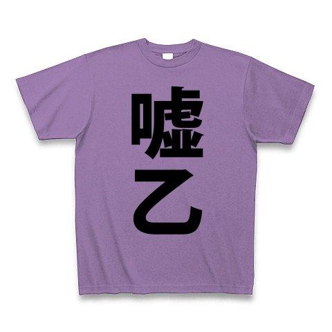 嘘乙 Tシャツ(ライトパープル) M