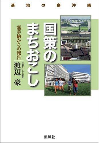 基地の島沖縄 国策のまちおこし――嘉手納からの報告
